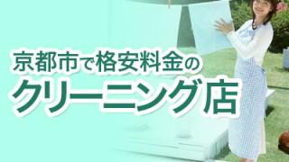 京都市の格安料金クリーニング店