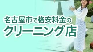 名古屋市の格安料金クリーニング店