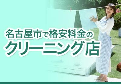 名古屋市_格安料金のクリーニング店
