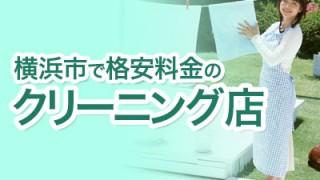 横浜市の格安料金クリーニング店