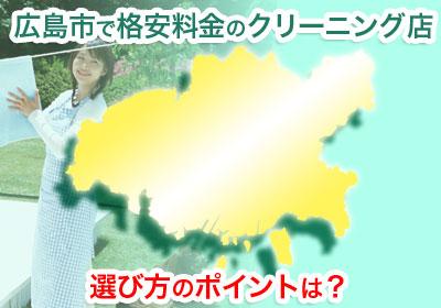 広島市で格安クリーニング店を探す