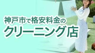 神戸市の格安料金クリーニング店