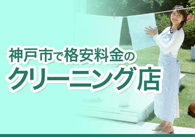 神戸市_格安料金のクリーニング店