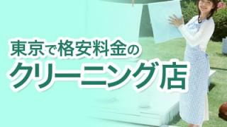 東京の格安料金クリーニング店