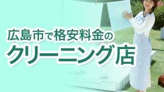 広島市の格安料金クリーニング店