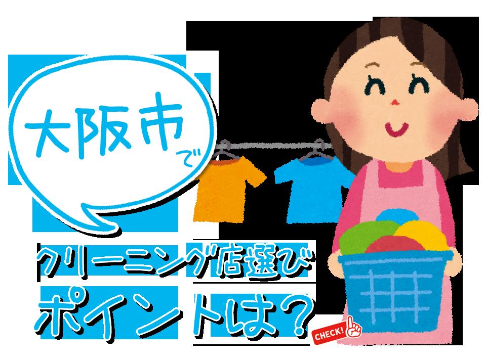 大阪市でクリーニング店を選ぶ