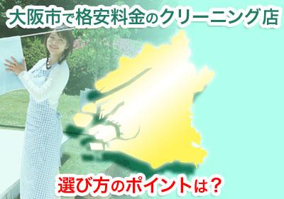 大阪市で値段の安いクリーニング店地図