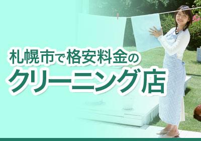 札幌市_格安料金のクリーニング店