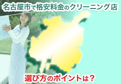 名古屋市で値段の安いクリーニング店地図