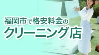 福岡市の格安料金クリーニング店