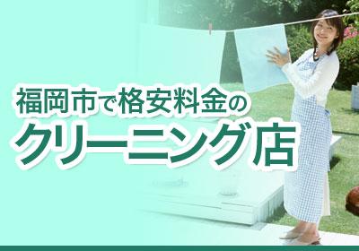 福岡市_格安料金のクリーニング店