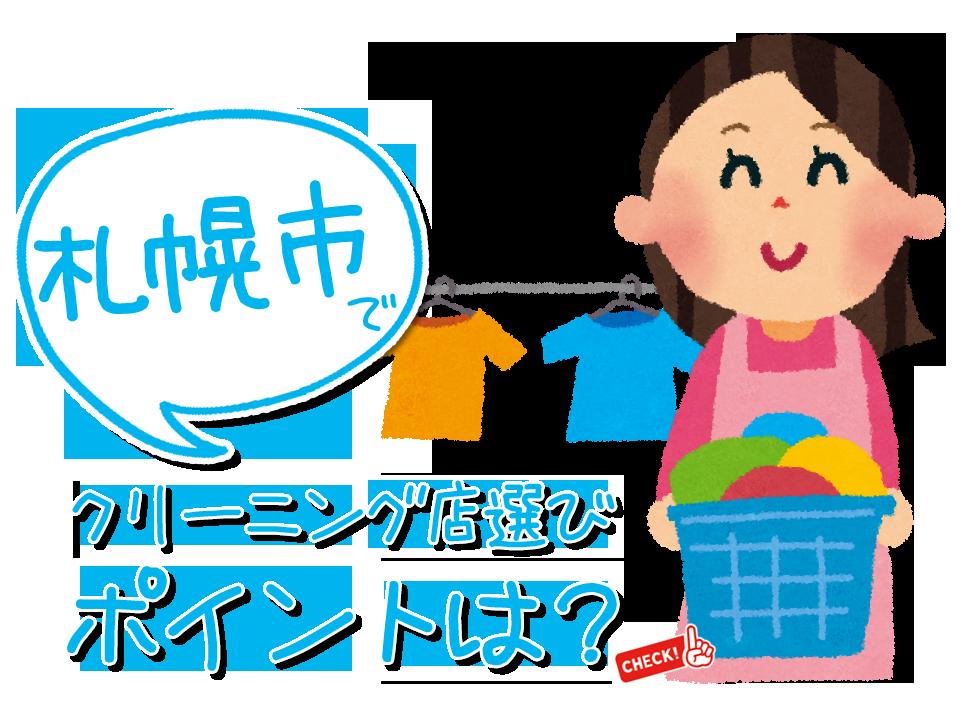 札幌市でクリーニング店を選ぶ