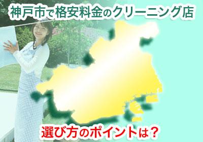 神戸市の格安料金クリーニング店 地図