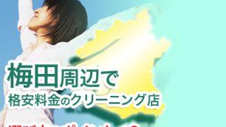 梅田の格安料金クリーニング店を探す[大阪市・北区]