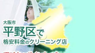 平野区の格安料金クリーニング店を探す[大阪市]
