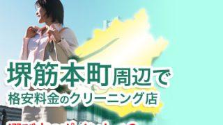 堺筋本町の格安料金クリーニング店を探す[大阪市・中央区]
