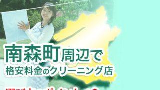 南森町の格安料金クリーニング店を探す[大阪市・北区]