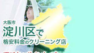 淀川区の格安料金クリーニング店を探す[大阪市]