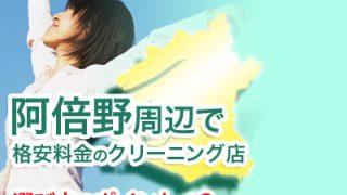 阿倍野の格安料金クリーニング店を探す[大阪市・阿倍野区]