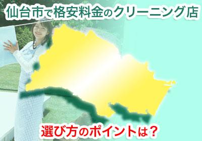 仙台市の値段の安いクリーニング店地図