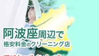 阿波座の格安料金クリーニング店を探す[大阪市・西区]