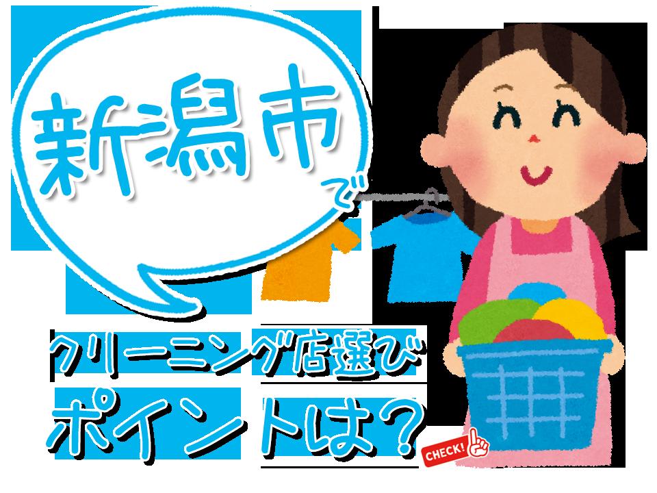 新潟市の格安クリーニング店を見つける