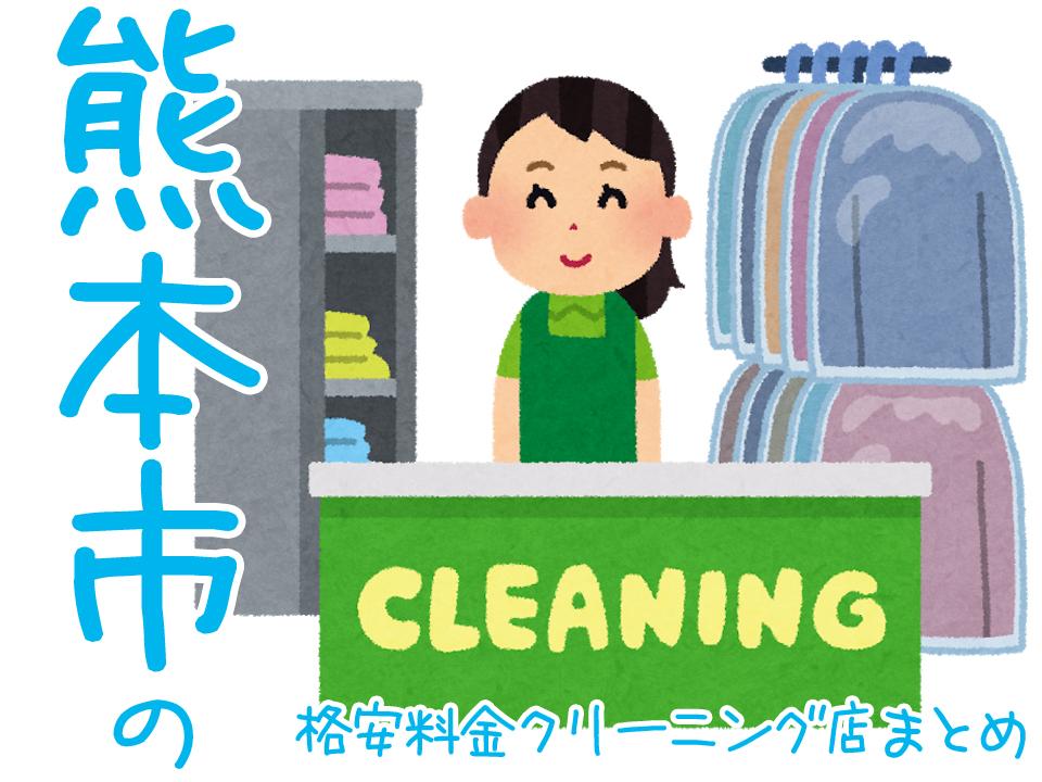 熊本市のクリーニング店