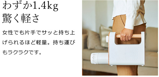 BOE047-IV軽い!布団乾燥機