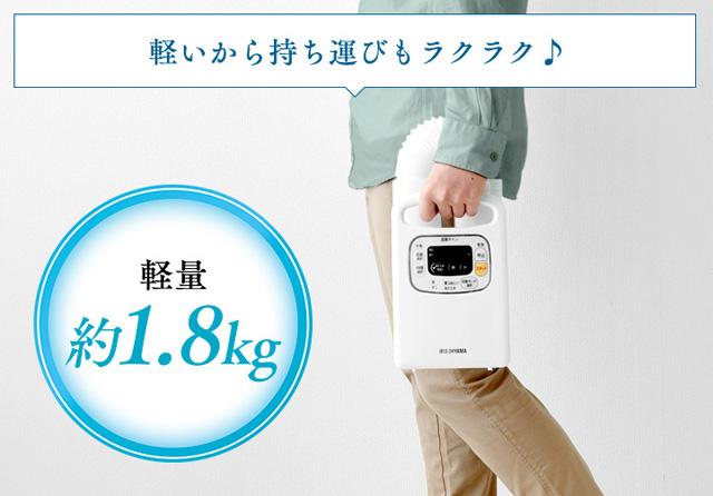 アイリスオーヤマ FK-C3 布団乾燥機の電気代と性能