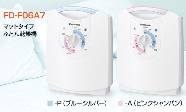 パナソニック FD-F06A7 布団乾燥機の気になる電気代と発売日は?