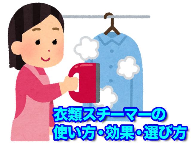 衣類スチーマーの活用でクリーニング代を安く