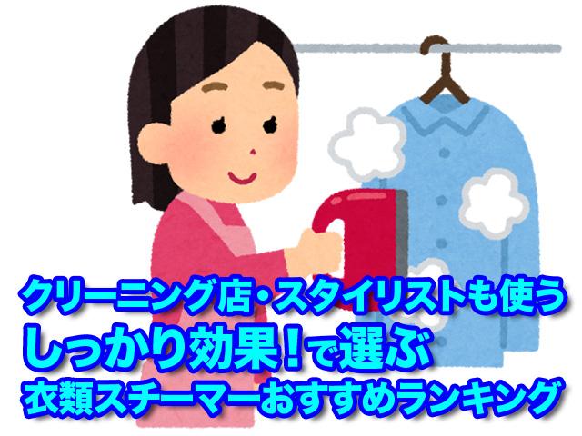 クリーニング店・スタイリストも使うおすすめ衣類スチーマー