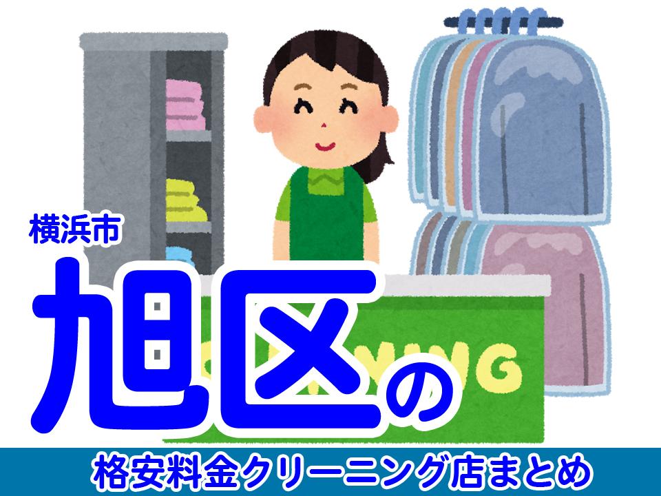 横浜市旭区の料金の安いクリーニング店おすすめ