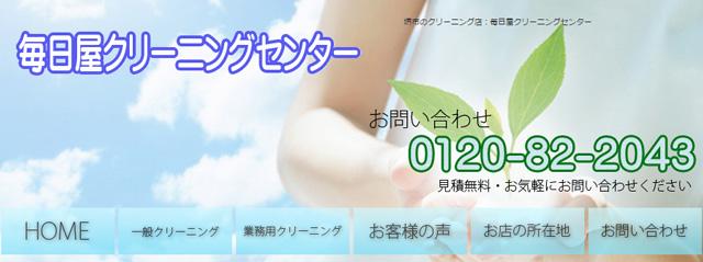 堺市の毎日屋クリーニングセンター