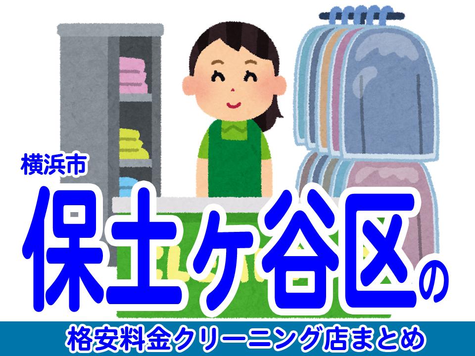 横浜市保土ヶ谷区の安いクリーニング店おすすめ