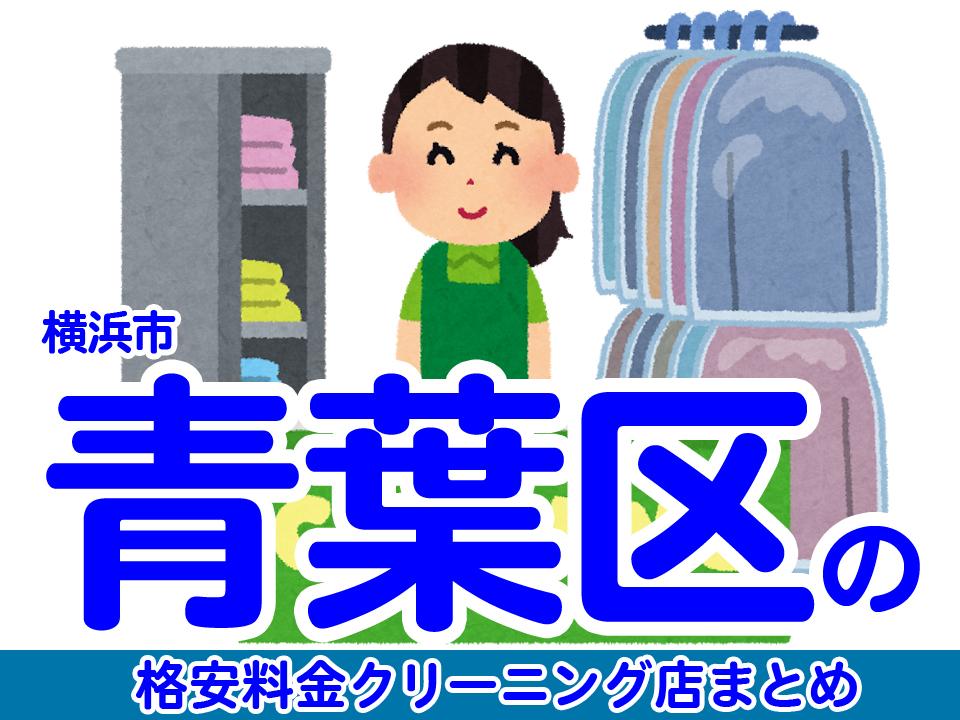 横浜市青葉区の安い料金のクリーニング店おすすめ