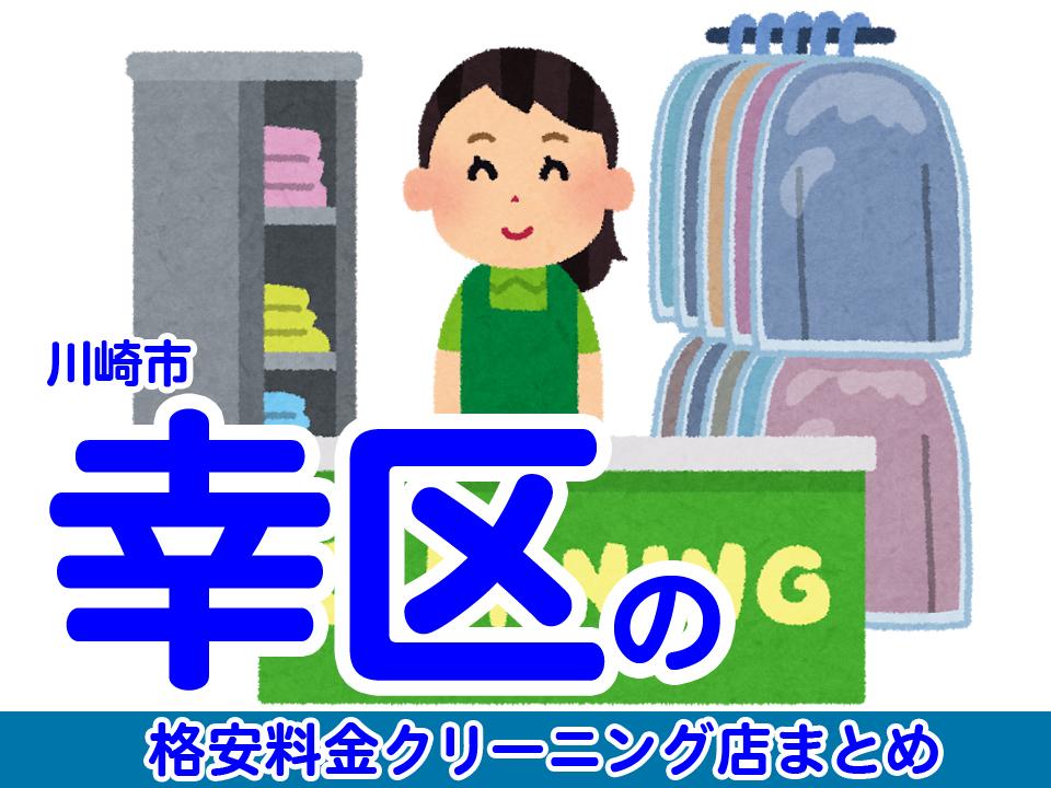 川崎市幸区の安いクリーニング店おすすめ