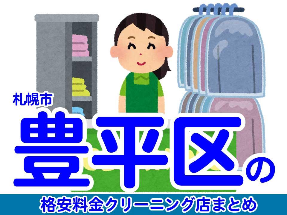 札幌市豊平区の安いクリーニング店まとめ