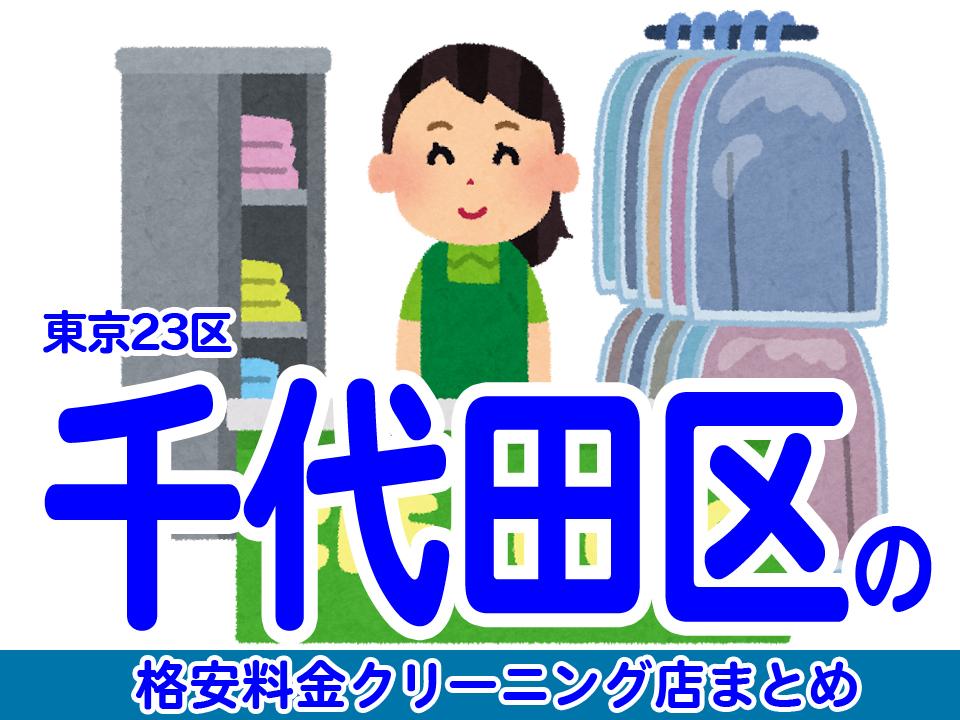 千代田区のおすすめクリーニング店