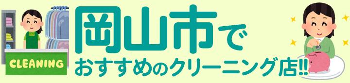 岡山市おすすめクリーニング