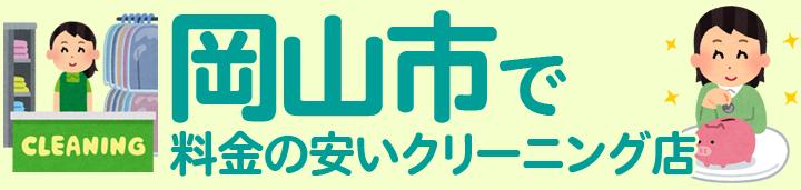岡山市で料金が安い