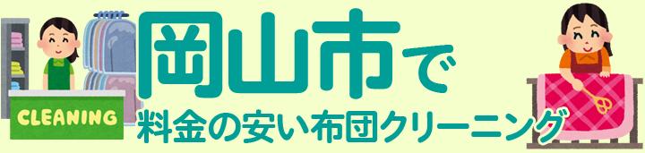 岡山市の布団クリーニング