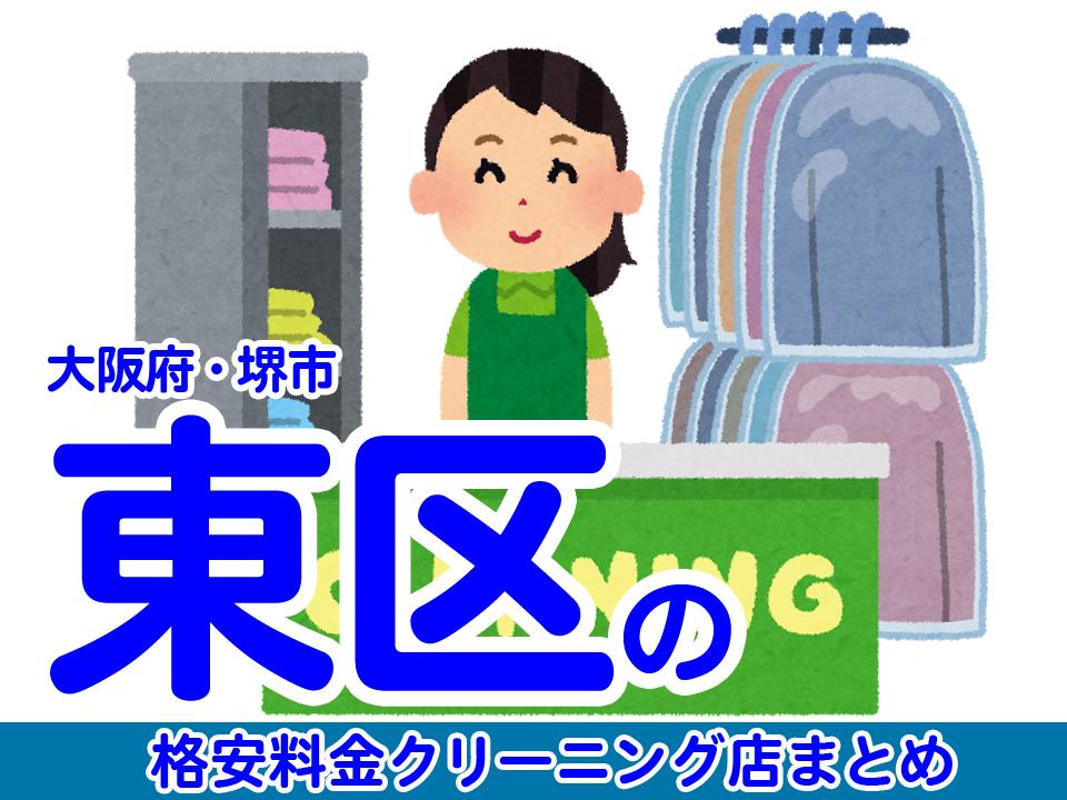 堺市東区の安いクリーニング店