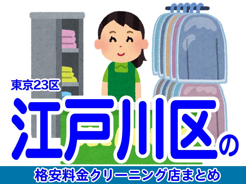 江戸川区の安いクリーニング店おすすめ