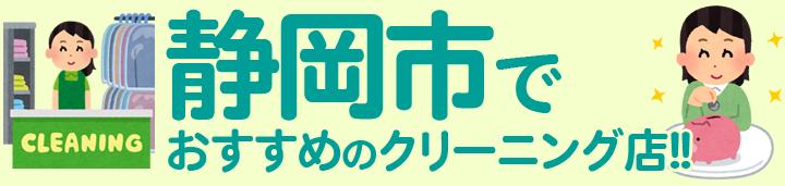 静岡市おすすめクリーニング