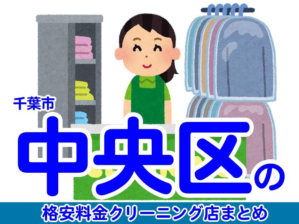 千葉市中央区の安いクリーニング店おすすめ