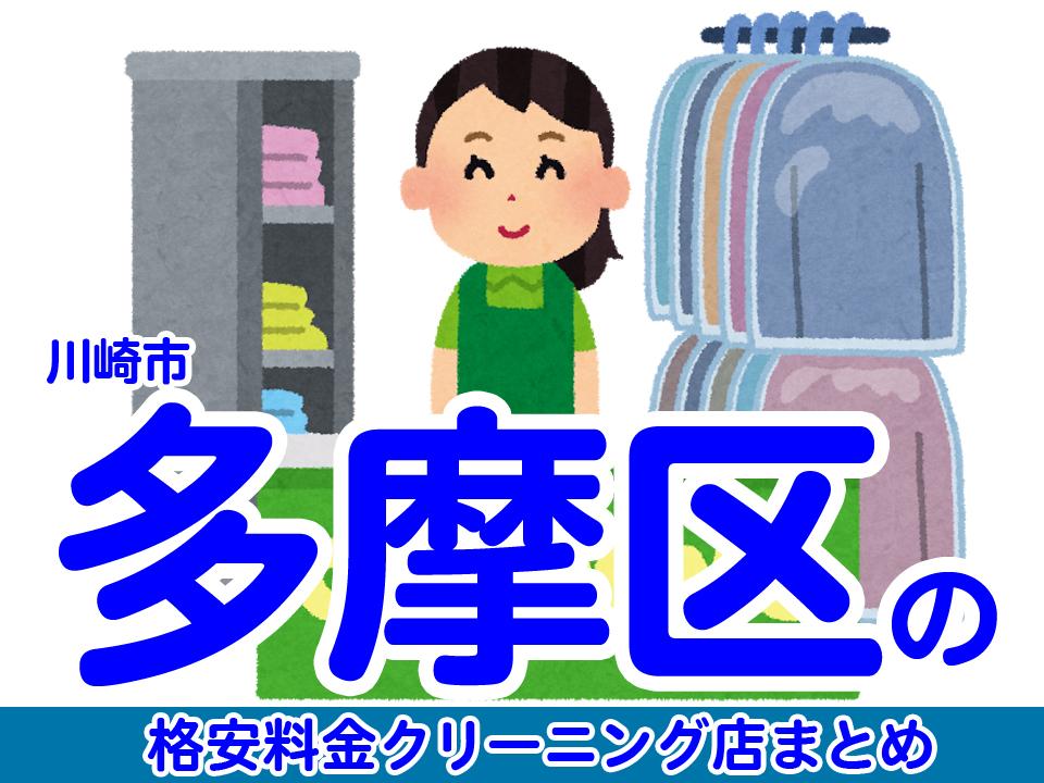 川崎市多摩区の安いクリーニング店おすすめ