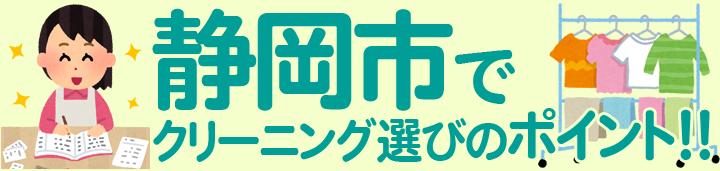静岡市の選び方のポイント