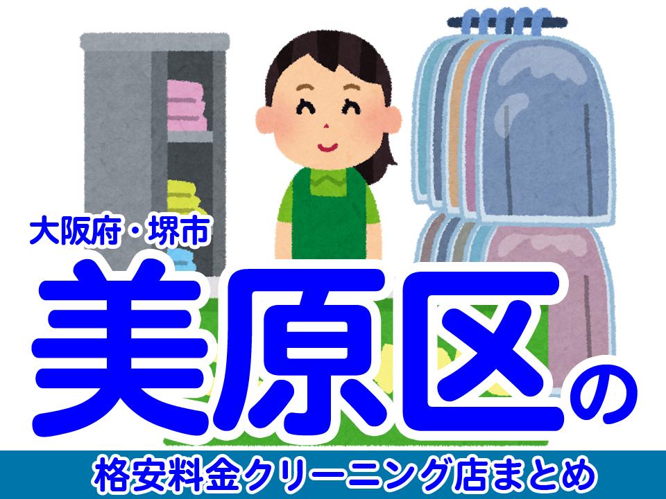 堺市美原区の安いクリーニング店