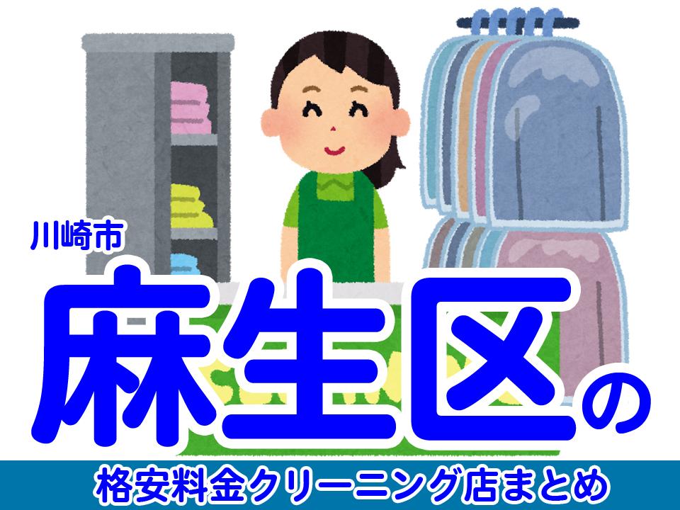 川崎市麻生区の安いクリーニング店おすすめ